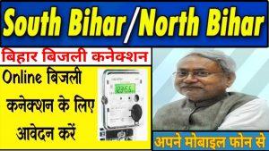 Bihar Bijli Connetion Online Bihar || बिहार में नया बिजली कनेक्शन ऑनलाइन 2021