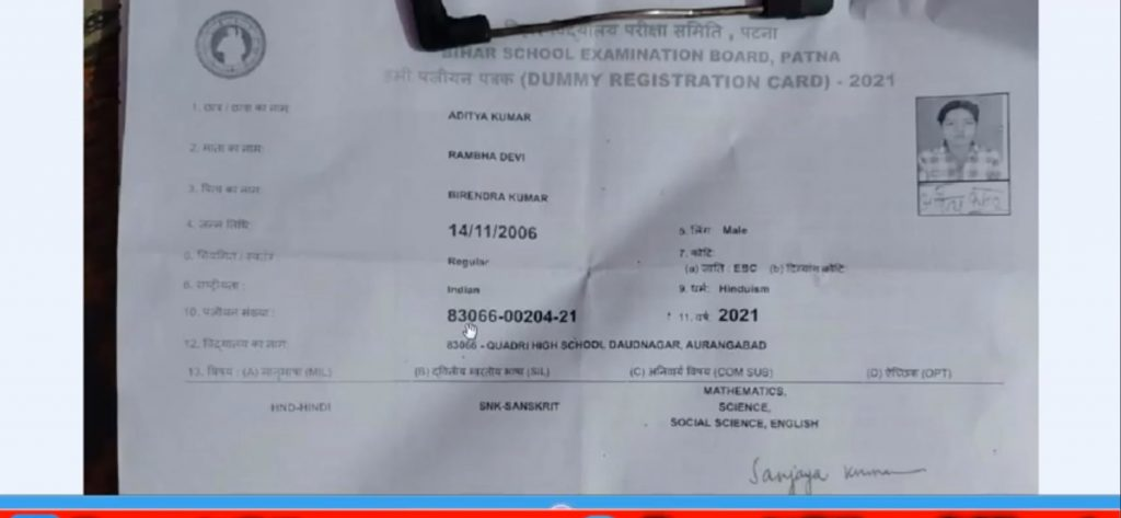 BSEB Matric Registration Card Download 2022