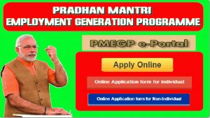 PMEGP Loan Online Application Form 2021