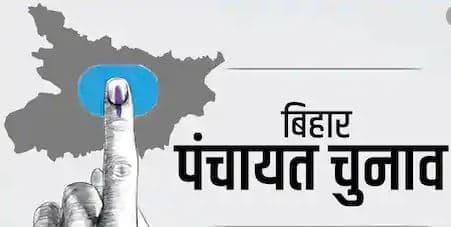 Bihar Panchayat Election 2021