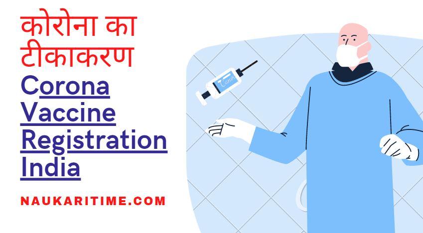 corona vaccine registration India