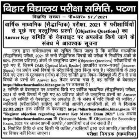 Bihar board 10th Objective answer key 2021