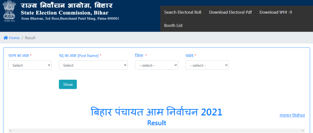 Bihar Panchayat Chunav अब ऑनलाइन चेक करे