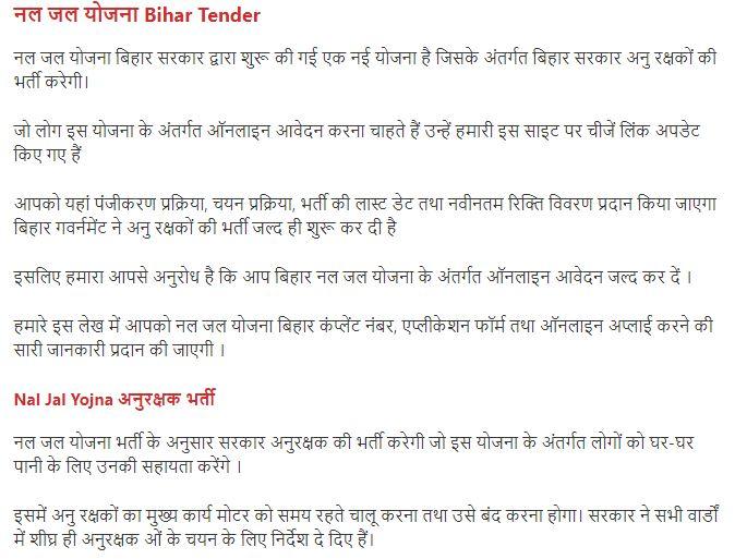 Bihar Nal Jal Yojna Anurakshak Vacancy 2021