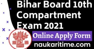 BSEB Bihar Board Matric Compartment Exam 2021