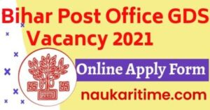 Bihar Post Office GDS Recruitment 2021