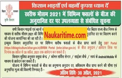Bihar Beej Anudan Avedan Form 2021