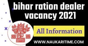 bihar Ration Dealer vacancy 2021