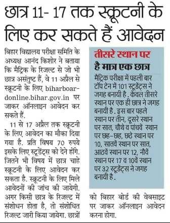 Bihar Board 10th Scrutiny Form 2021