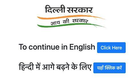 Delhi Lockdown E Pass Online Apply 2021