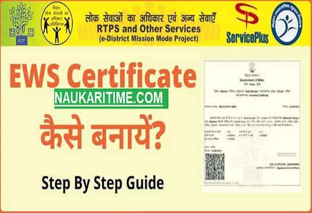 EWS Certificate Apply Online in Bihar Full process 2021