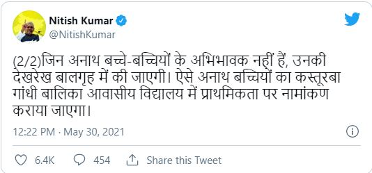 Bihar Bal Sahayata Yojana