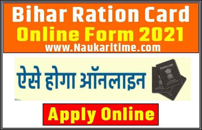 Bihar Ration Card Online Apply 2021Bihar Ration Card Online Apply 2021