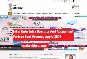 Bihar Data Entry Operator And Accountant Various Post Vacancy Apply 2021