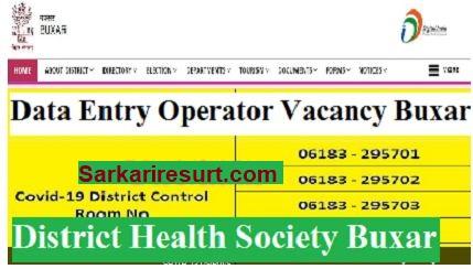 Data Entry Operator Vacancy Buxar 2021
