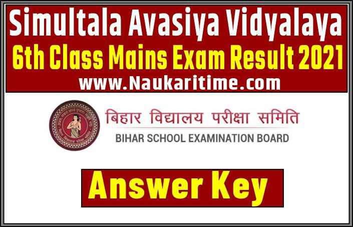 Simultala Avasiya Vidyalaya 6th Class Mains Exam Result 2021