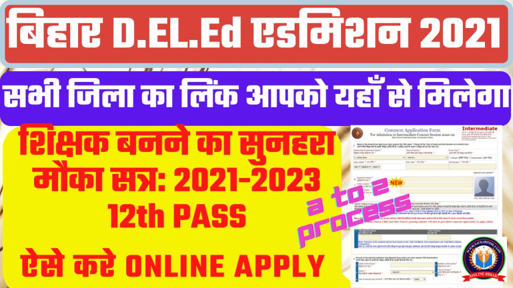 Bihar D.El.Ed Admission 2021 Online Apply