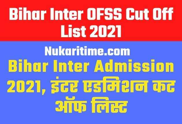 Bihar Inter OFSS Cut Off List 2021