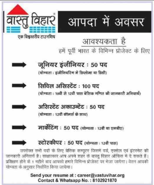 Vastu Vihar Job Recruitment