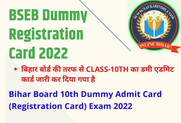 Bihar Board 10th Dummy Registration Card 2022