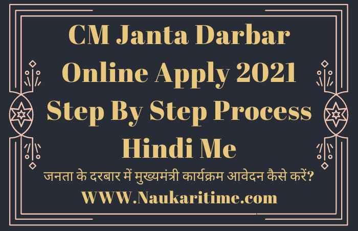 Bihar CM Janta Darbar Online Apply
