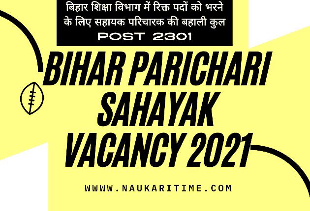 Bihar Parichari Sahayak vacancy 2021