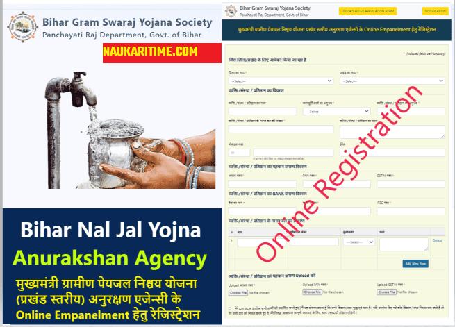 Bihar Nal Jal Yojna Anurakshan Agency Online Registration 2021