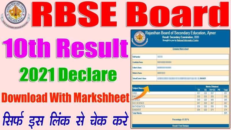 Rajasthan Board Result 2021