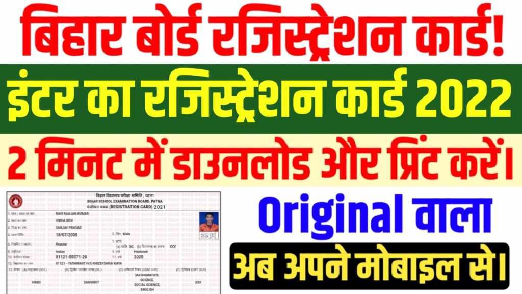 Bihar Board 12th Registration Date 2022
