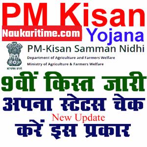 PM Kisan Status Check 2021