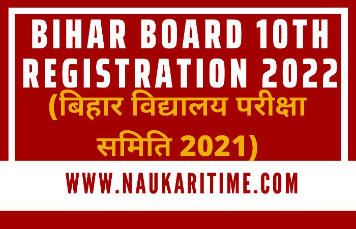 Bihar Board Exam Registration 2022
