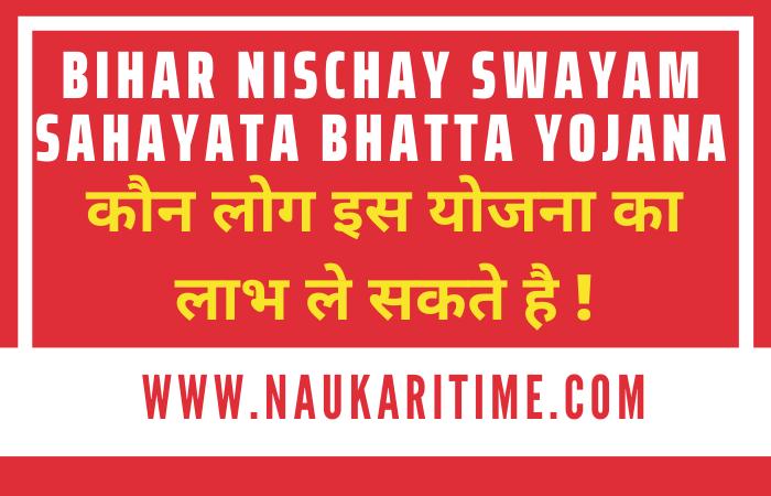 bihar nischay swayam sahayata bhatta yojana new update 2021