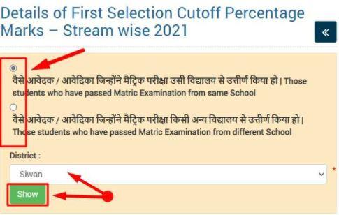 OFSS Bihar 11th Admission Merit List 2021