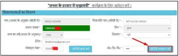 CM Janta Darbar online apply form