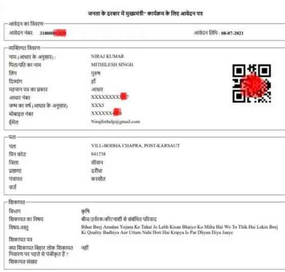 Bihar CM Janta Darbar online apply form