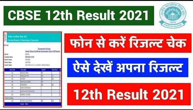 CBSE Board 12th Result 2021