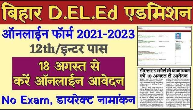Bihar DELEd Admission Online form 2021