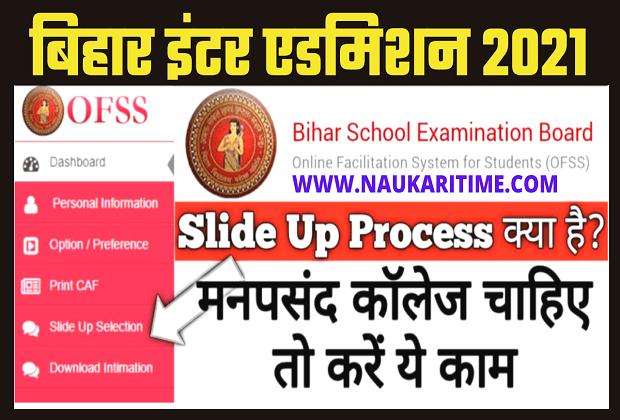 OFSS Bihar Slide Up Process 2021