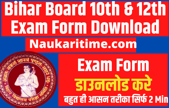 Bihar Board 12th Exam Form 2022
