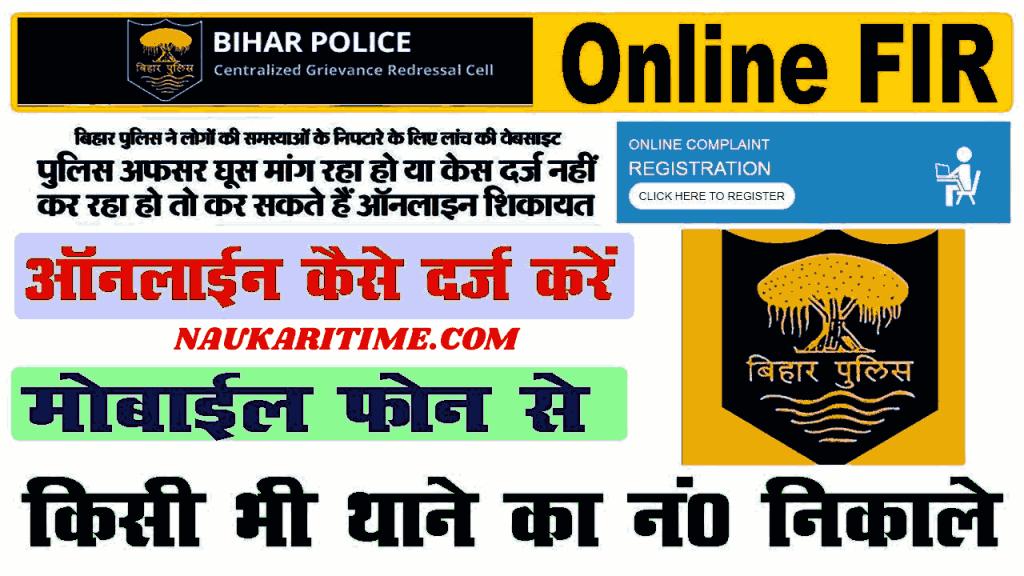 Bihar Me Online FIR Kaise Kare 2021