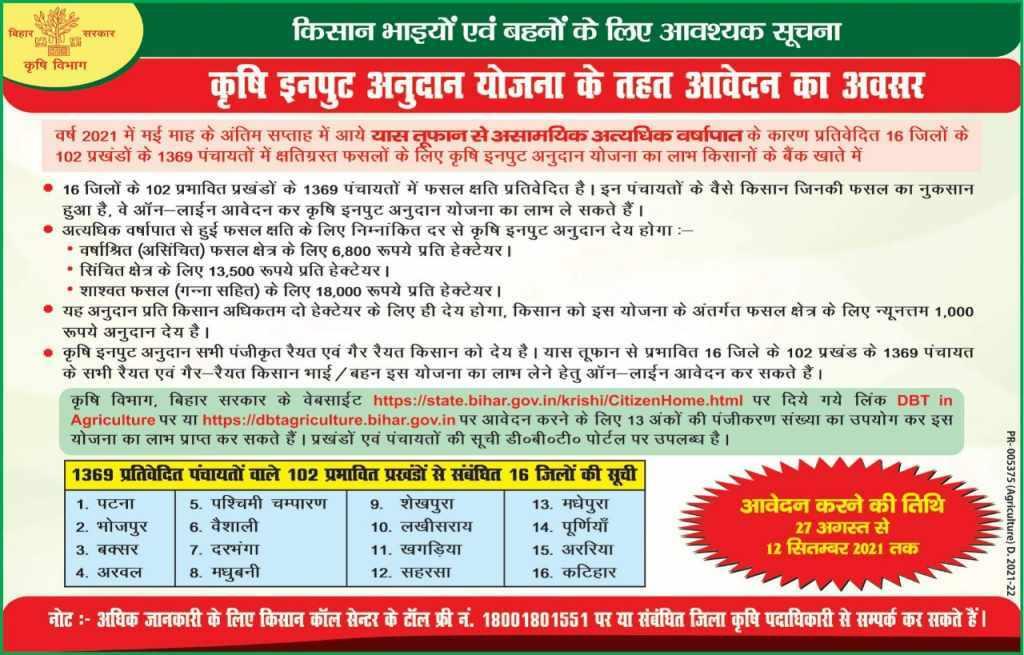 krishi input anudan 2021 online apply
