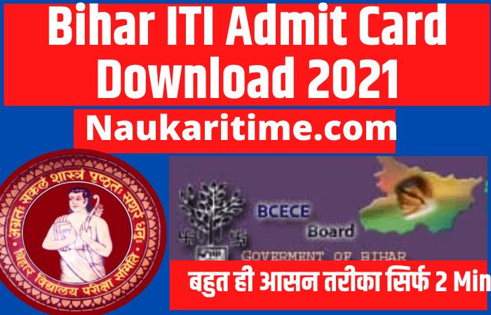 Bihar ITI Exam Admit Card 2021