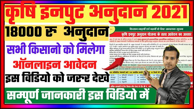 Bihar Krishi Input Anudan Yojana 2021