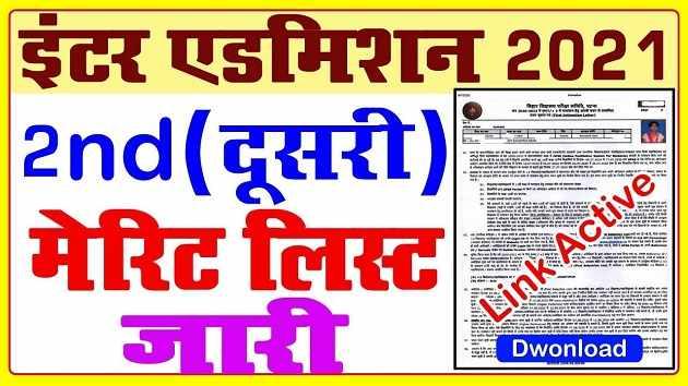 BSEB OFSS Bihar 2nd Merit List