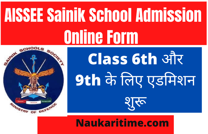 AISSEE Sainik School Admission