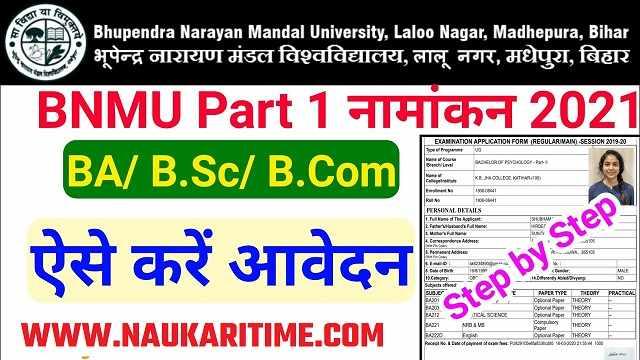 BNMU UG Part 1 Admission