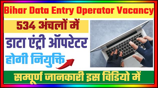 Bihar Data Entry Operator Vacancy