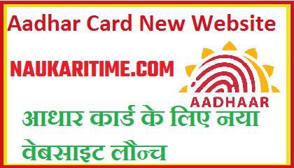 Aadhar Card New Website 2021