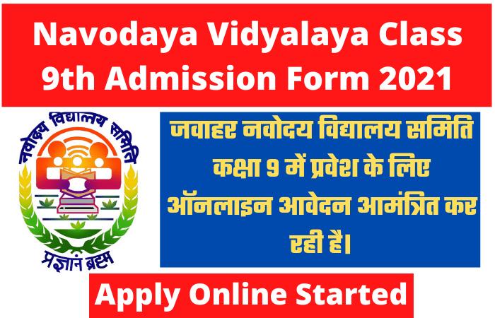 Navodaya Vidyalaya Class 9th Admission Form