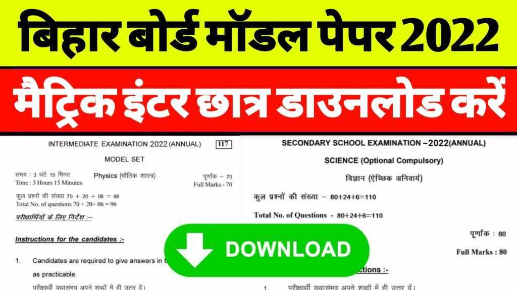 Bihar Board Model Paper 2022